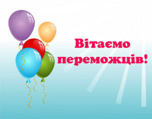 Наші переможці ІІ туру Всеукраїнського конкурсу студентських наукових робіт з біології